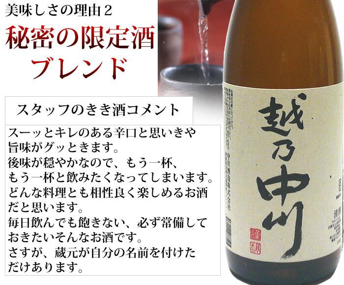 越乃中川秘密の限定酒ブレンド