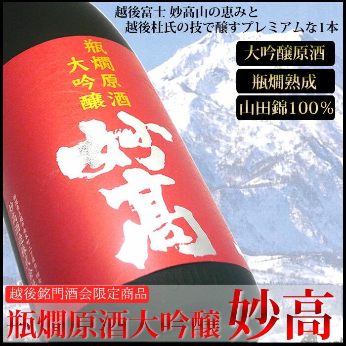 瓶燗原酒大吟醸 妙高 日本酒