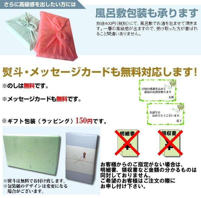 熨斗・カード無料対応