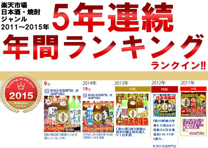 日本酒・焼酎ジャンル5年連続ランキング