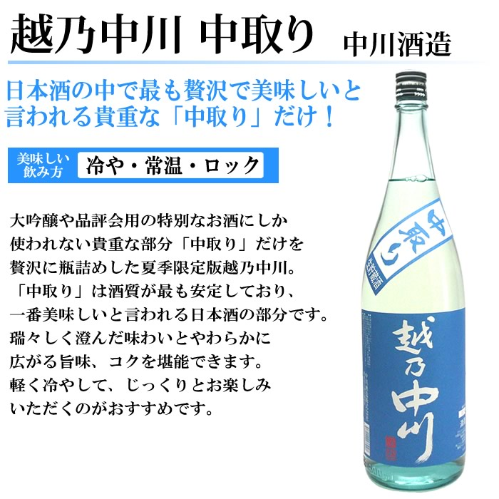 日本酒 越乃中川 中取り