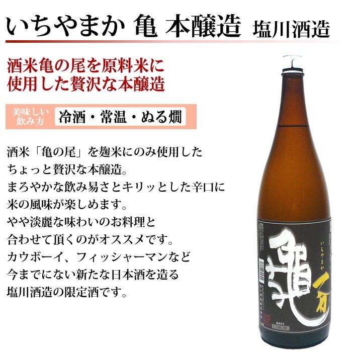 日本酒 第38弾 塩川酒造 いちやまか亀本醸造