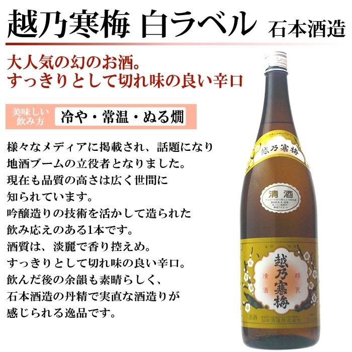 日本酒 第38弾 越乃寒梅白ラベル