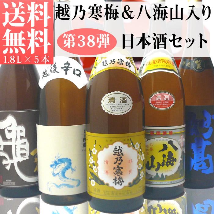 日本酒 飲み比べセット 第38弾