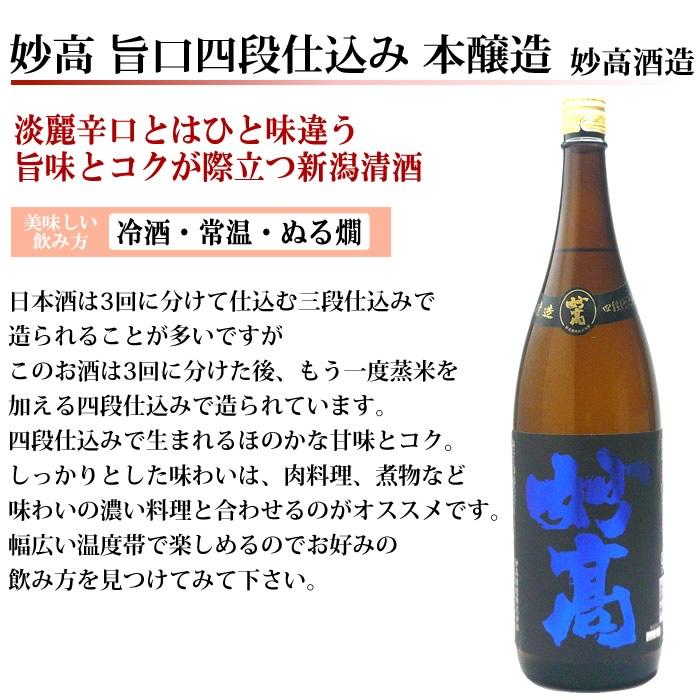 日本酒 第38弾 妙高旨口四段仕込み