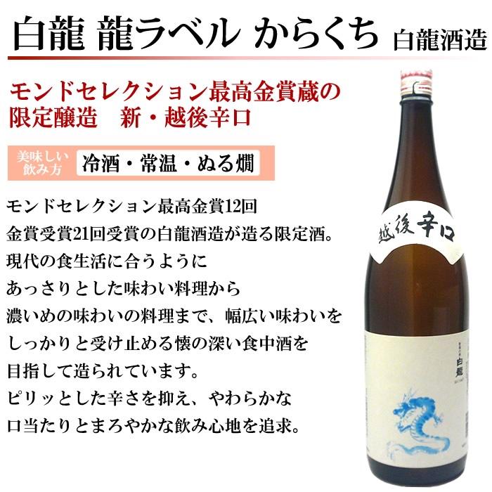 日本酒 第38弾 白龍龍ラベル辛口
