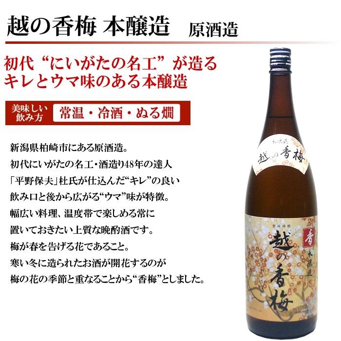 越の香梅 本醸造