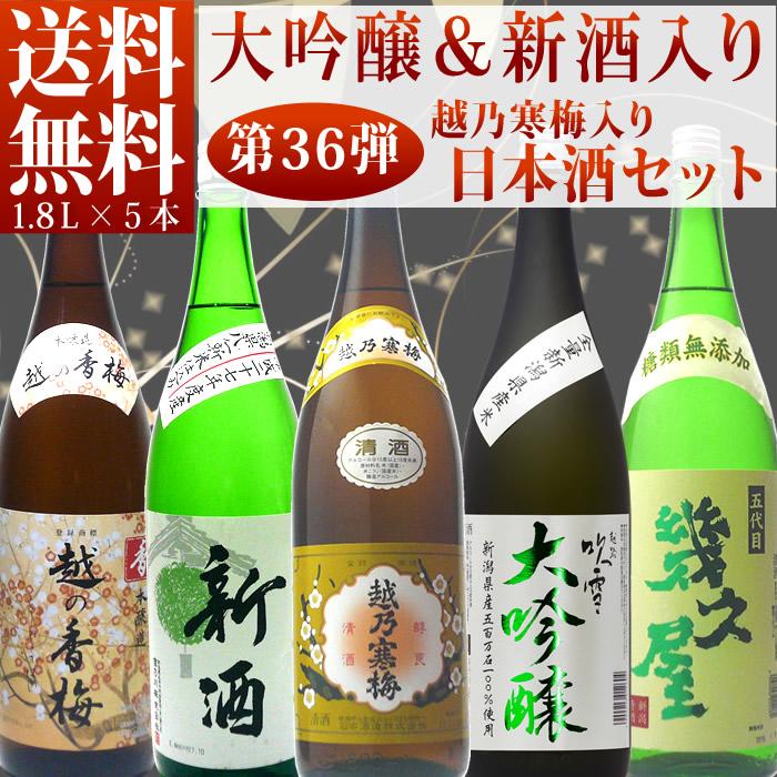 日本酒 送料無料 第36弾セット