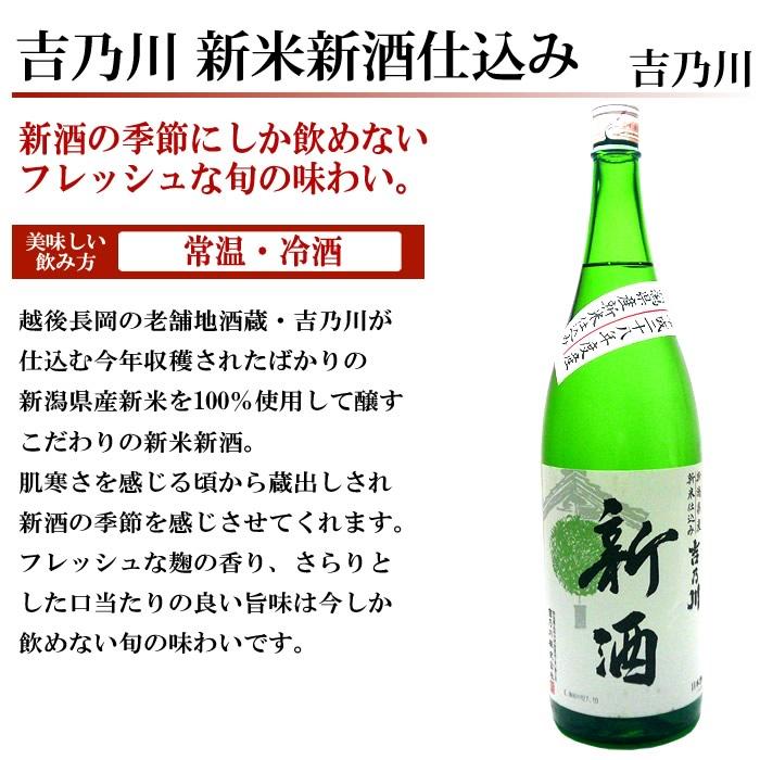 吉乃川新米仕込み新酒
