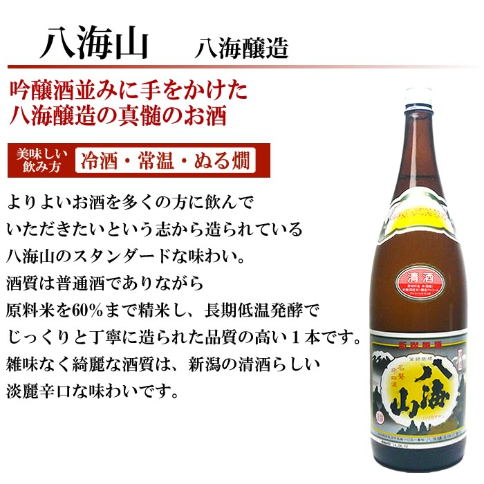日本酒 第37弾 八海山普通酒