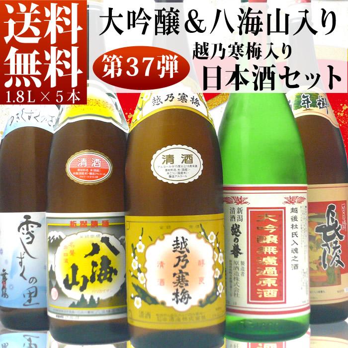 日本酒 越乃寒梅&八海山 日本酒セット