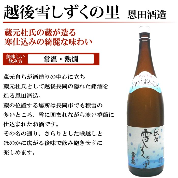 第37弾セット 日本酒 雪しずく