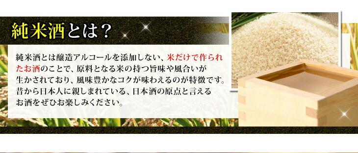 純米酒とは?