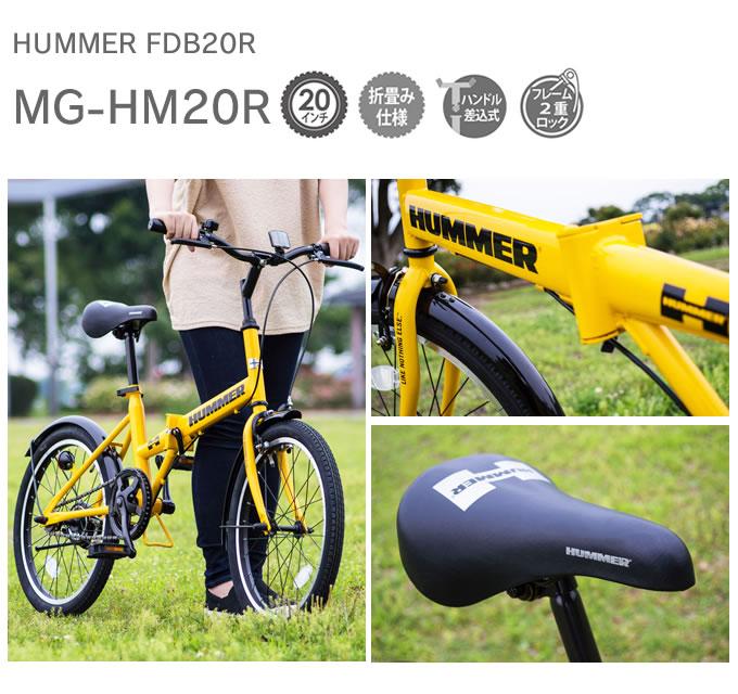 【送料無料】 HUMMER 折りたたみ自転車 FDB20R / 自転車 ハマー HUMMER 折りたたみ自転車 折りたたみ 20インチ 軽量 フレーム 小型自転車 ダイエット スポーツ FDB20R アウトドア メンズ レディース 通勤 通学 ミムゴ 黄色 イエロー ブルックリンスタイル 西海岸風 北欧 自転車 ハマー HUMMER 折りたたみ自転車 折りたたみ 20インチ 軽量 フレーム 小型自転車 折畳 ダイエット スポーツ FDB20R アウトドア メンズ レディース 通勤 通学 ミムゴ 黄色 イエロ