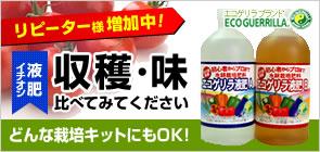 エコゲリラ液肥