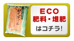 eco肥料・堆肥