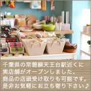エコキッチン実店舗