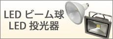 LEDビームランプ・投光器
