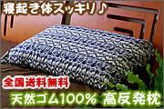 寝起き体スッキリ♪【ラテックス(天然ゴム100%)】高反発ピロー