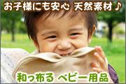 お子様にも安心天然素材【和っ布るベビー用品】