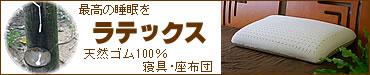 ラテックス(天然ゴム100%)マクラ・マットレス・座布団