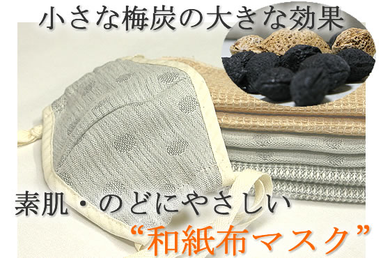 【和っ布るガーゼ(梅炭)】和紙布マスク
