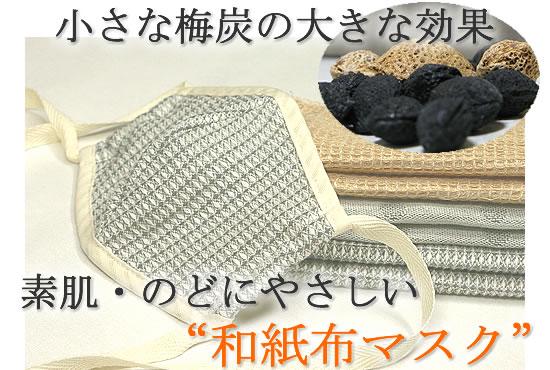 【和っ布る(梅炭)】和紙布マスク