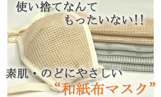 【和っ布る】和紙布マスク