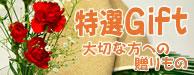 大切な方へのプレゼント☆ギフト特集☆