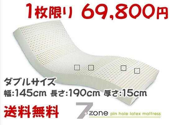 【ラテックス(天然ゴム100%)】7zone高反発マットレス・ダブルサイズ15cm厚(幅145cm×長さ190cm×厚さ15cm)・送料無料!!!