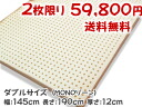 [latex (100% of natural rubbers)] high repulsion mattress (monozone, double size .12cm thickness) ■ whole country ※ C.O.D. impossibility※■