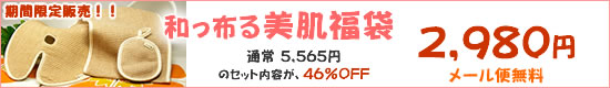 期間限定販売46%OFF【和っ布る(オーガニックタオル)】美肌福袋
