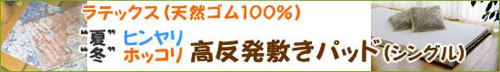 【ラテックス(天然ゴム100%)】高反発敷きパッド(シングル)選べる3色 全国送料無料