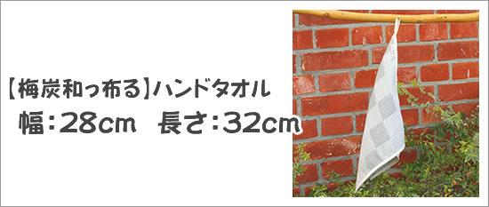 梅炭ハンドタオルサイズ/幅:28cm 長さ:32cm