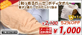 Two folds of tender gauze body towels are SALE, too