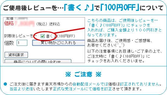 ご使用後レビューを「書く♪」で100円OFF!!