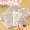 ☆ skin set-41% off 2160 Yen white egg (facial wash puff + hand towel + gommage puff) ■ DM service ■