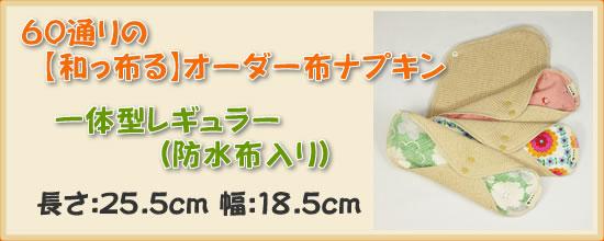 【和っ布る 布ナプキン】一体型レギュラー(防水布入り)