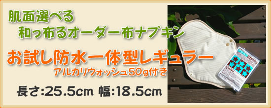 【和っ布る 布ナプキン】お試し防水一体型レギュラー(アルカリウォッシュ付き)