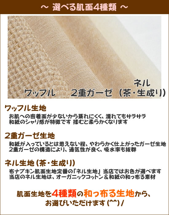 選べる肌面和っ布る4種類