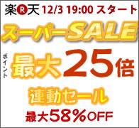 12/3 19時スタート 最大58%OFF