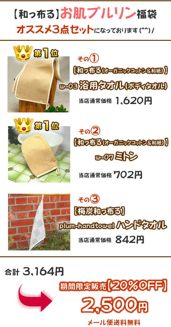 オススメ3点セット【20%OFFメール便送料無料】