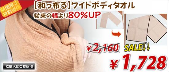 【和っ布る】ワイドボディタオル 20%OFF