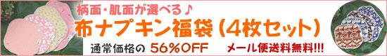今だけ56%OFF【和っ布る布ナプキン】福袋(計4枚セット)