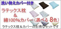 【ラテックスピロー】 出し入れ・お洗濯簡単カバー付き