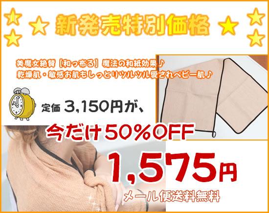 新発売限定価格 50%OFFメール便送料無料