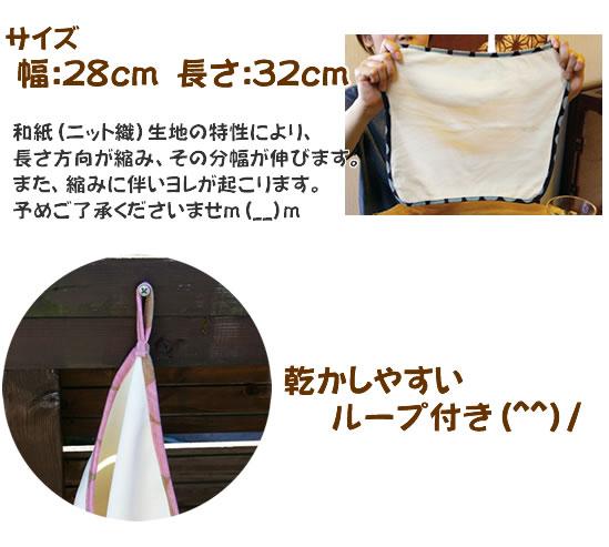 【和っ布る(和紙100%)】和紙ふきんサイズ