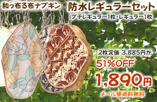 和っ布る 布ナプキン防水一体型レギュラーセット■メール便送料無料■