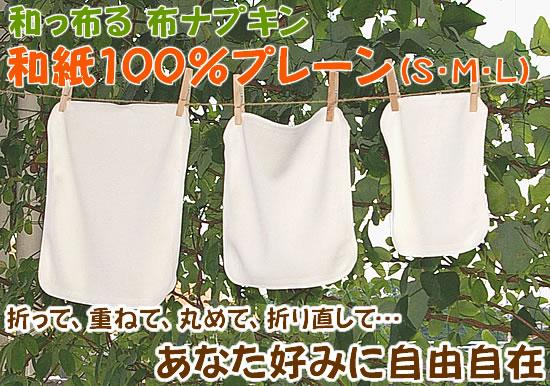 【和っ布る 布ナプキン】和紙100%プレーン