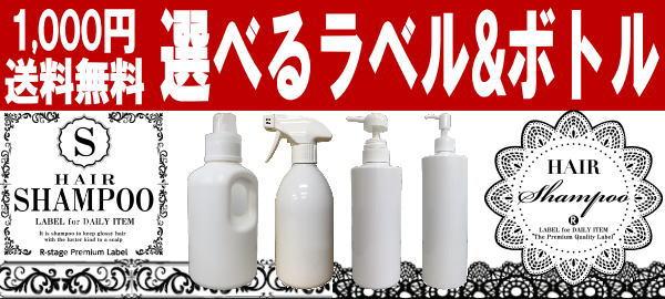 1000円ポッキリ送料無料!選べるラベル&ボトル